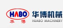 青岛华博橡胶机械有限公司
