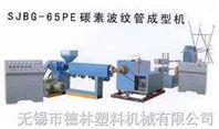 SJBG-65PE碳素波紋管成型機