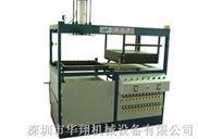 HX-610A单位半自动吸塑成型机