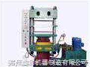 四柱硫化机