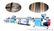 PS发泡板材挤出机、PS板生产线、PS仿木条挤出机