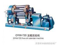 OYW-720 五辊压延机