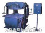 LLN-910-1140-1430系列内胎硫化机