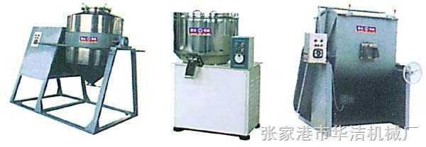 小型塑料工业混合机