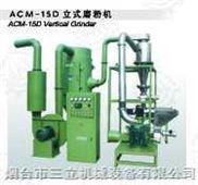 ACM-15D立式磨粉机