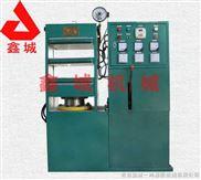 侧板式平板硫化机,高效节能平板硫化机