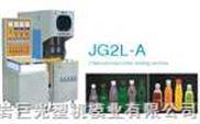 JG2L-A半自动吹瓶机
