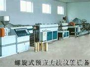 預應力塑料波紋管生產線(螺旋型)