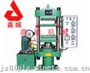 XLB-0.20MN 300*300*2--實驗室平板硫化機