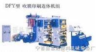 塑料机械吹膜印刷连体机组