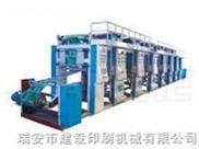 ASY-B 中速凹版印刷机