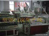 塑钢型材生产线