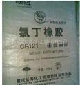 供应氯丁橡胶 CR3211 长寿化工