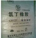 供应氯丁橡胶 CR1141 长寿化工