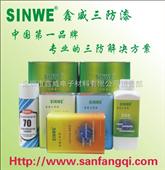 鑫威PCB线路板保护剂、三防保护涂料、三防保护剂