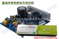 鑫威室温硅橡胶、硅橡胶厂、室温固化硅橡胶、电子硅胶厂