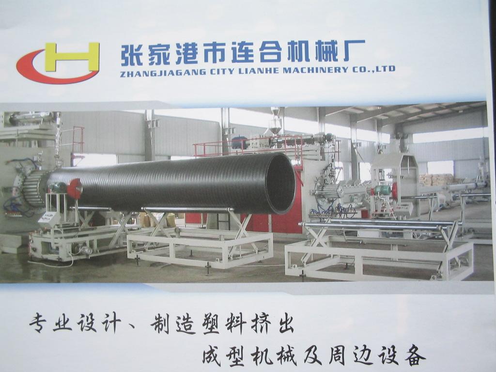 蘇州鐵龍機械有限公司