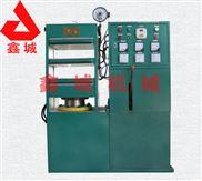 侧板式平板硫化机,硅橡胶硫化机,青岛鑫城国际