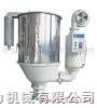 STG-U系列料斗式塑料干燥机