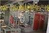 1200缠绕管生产线